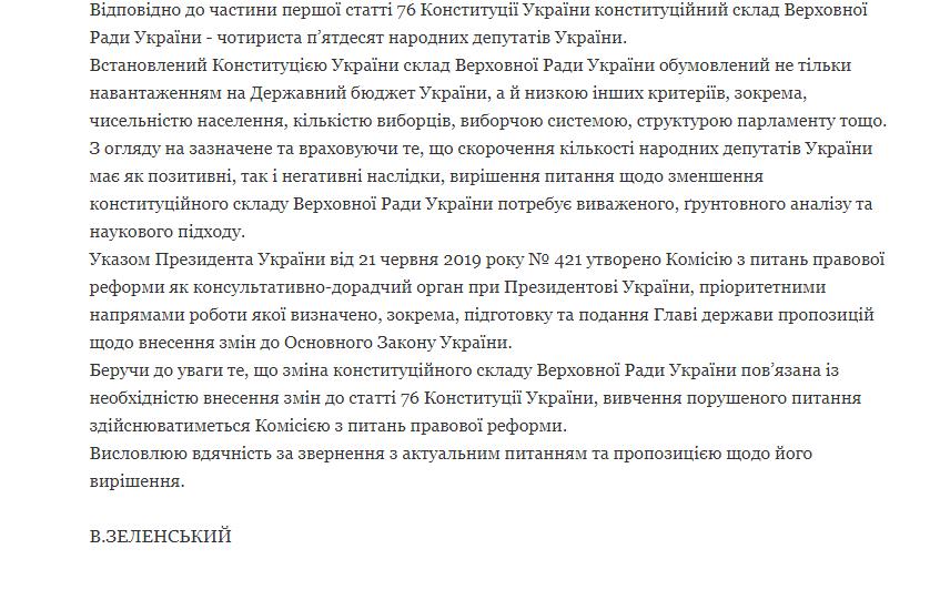 Зеленський розгляне можливість скорочення кількості депутатів ВРУ