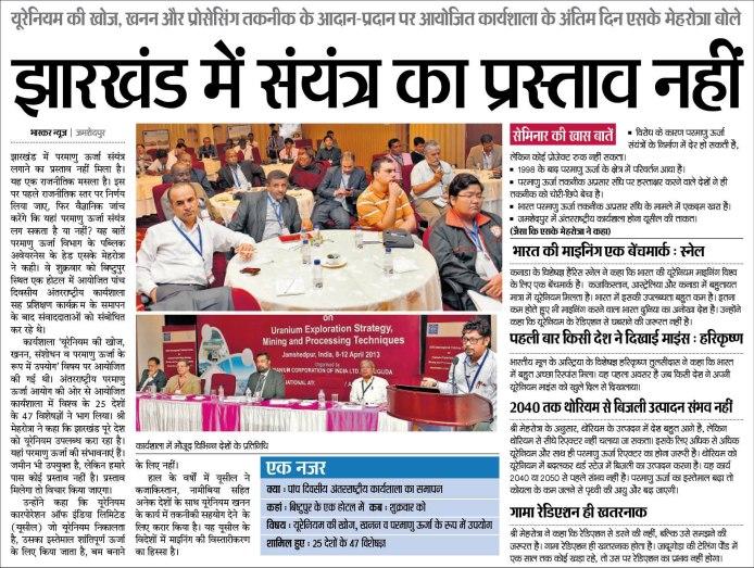 13th april dainik Bhashkar UCIL workshop
