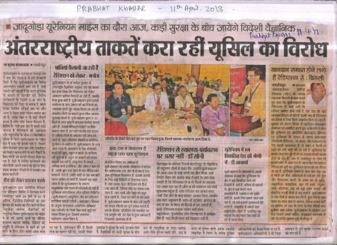 """"""" International Powers are responsible for protests against UCIL """" – Prabhat khabar , 11th April, 2013"""