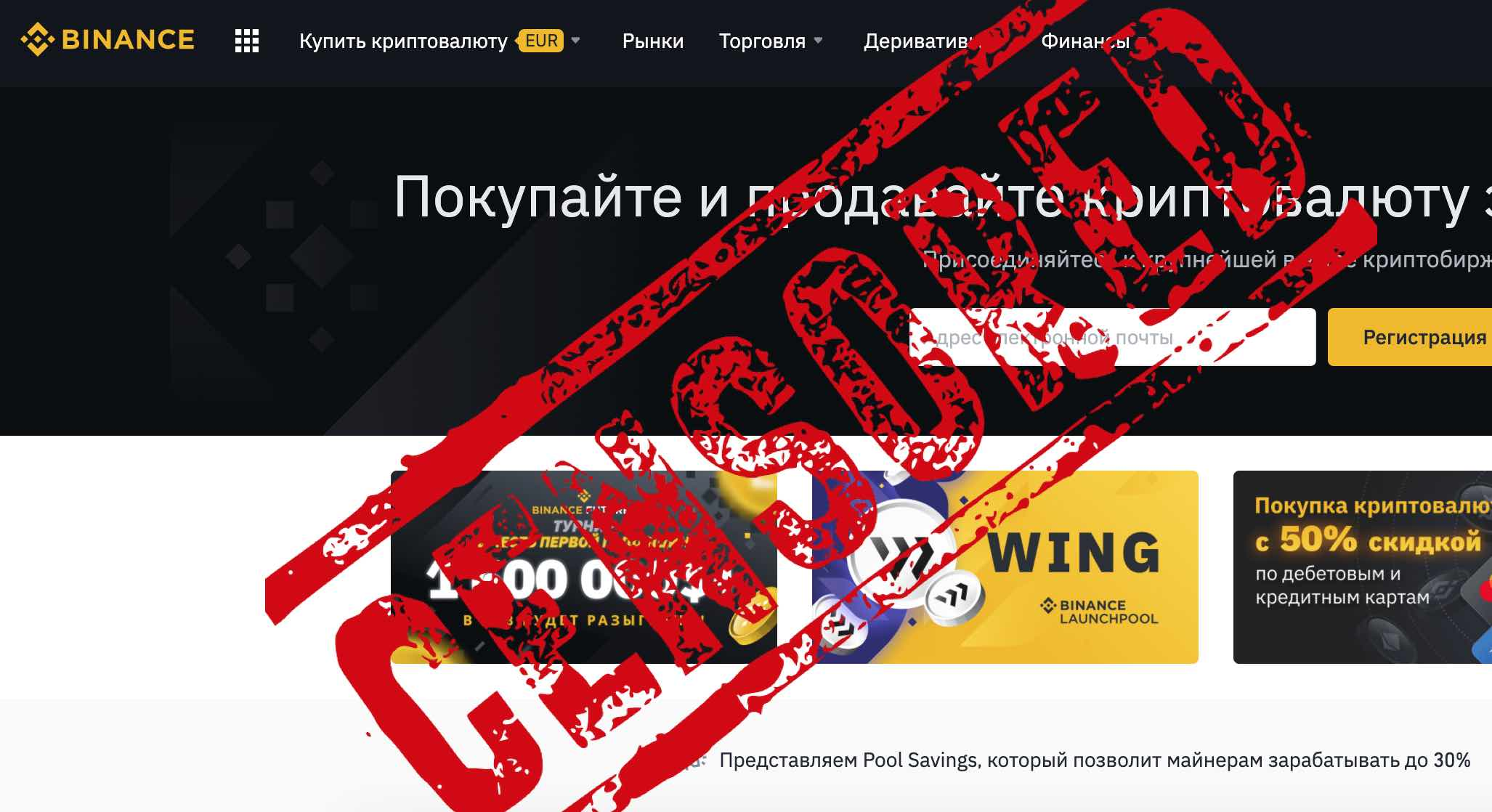 censura a Binance en Rusia