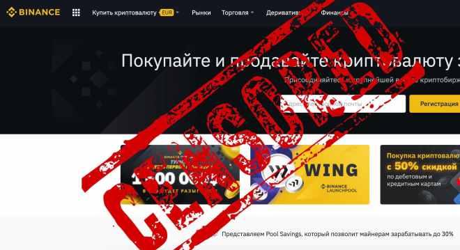 censura a Binance en Rusia