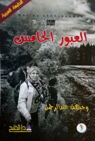 """Buchcover """"Die fünfte Durchreise"""" von Wajiha Said"""