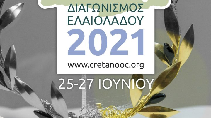 Περιφέρεια Κρήτης και Αγροδιατροφική Σύμπραξη συνδιοργανώνουν για 7η χρονιά τον Παγκρήτιο Διαγωνισμό Ελαιολάδου στο Ρέθυμνο