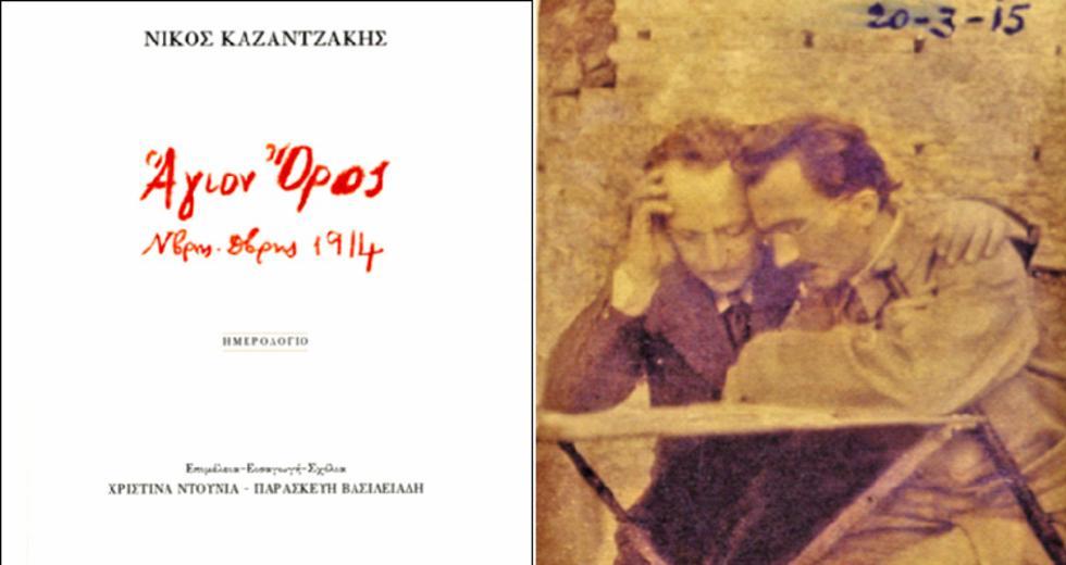 Η περιγραφή του Καζαντζάκη για τους ασκητές, στα τρομερά Καρούλια κατά την επίσκεψη του στο Άγιον όρος