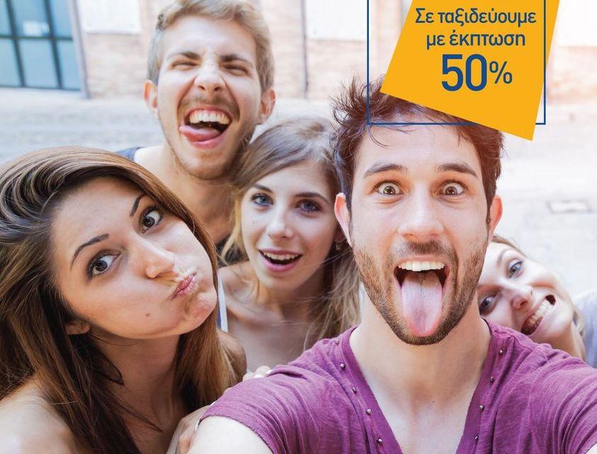 Blue Star Ferries 50% Έκπτωση στους Νεοεισαχθέντες Φοιτητές 2021