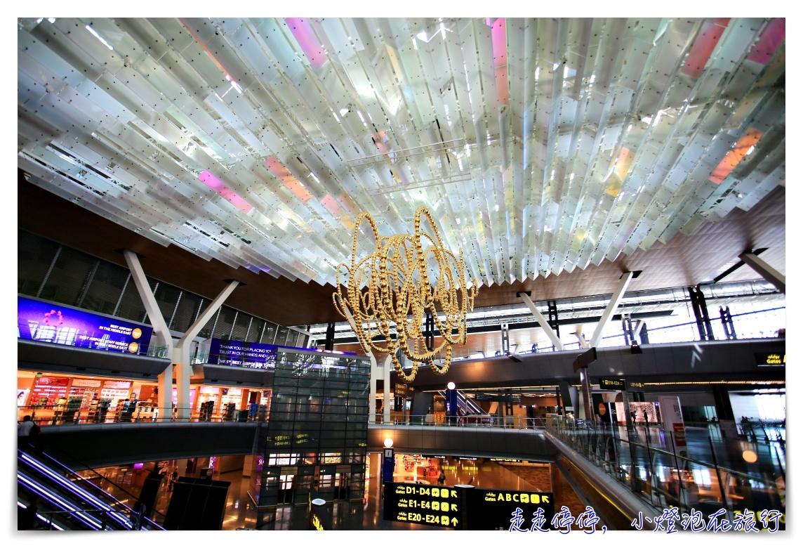 卡達航空|超像遊樂園的杜哈機場走一圈,親子設施,豪華視聽區,泳池spa,世界頂級第一名商務艙貴賓室 ...