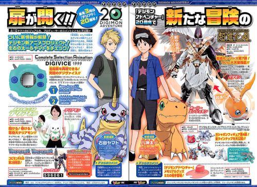 Digimon Adventure 20th