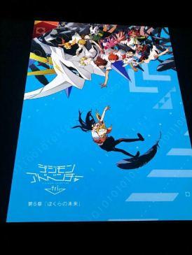 Digimon Adventure Tri - Bokura No Mirai (Nuestro futuro))
