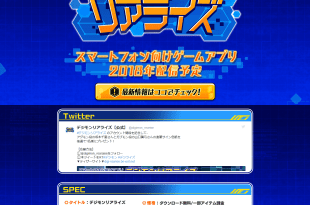 Website Digimon ReArise