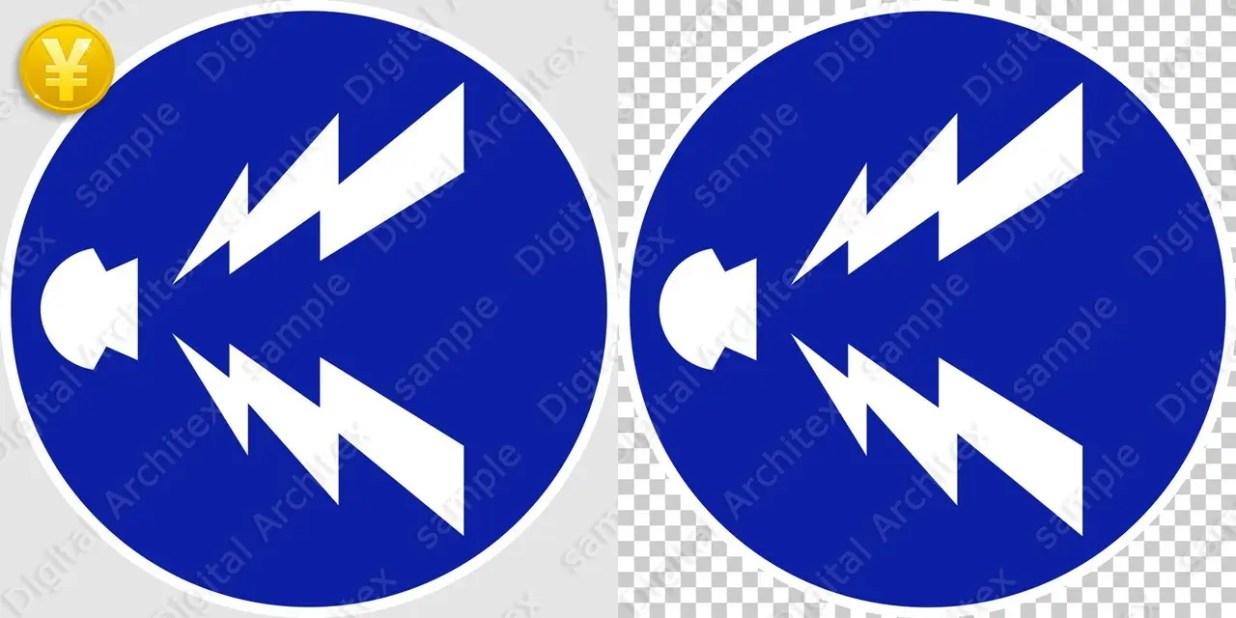 2D,illustration,JPEG,png,traffic signs,マーク,道路標識,切り抜き画像,警笛鳴らせの交通標識のイラスト,規制標識