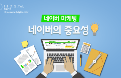 The-Importance-of-Naver-in-Korea-Market