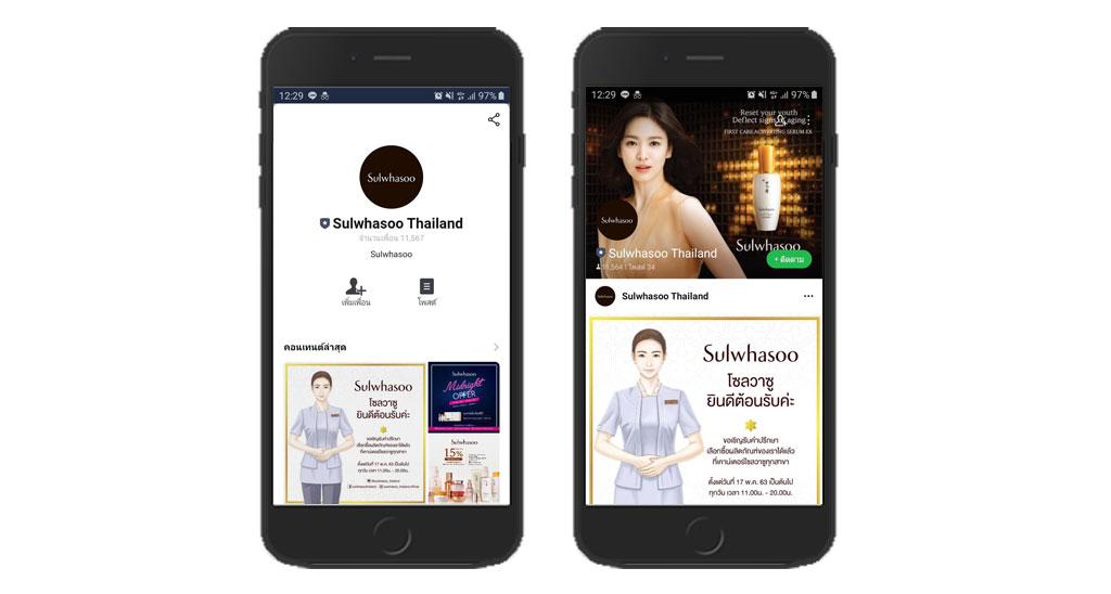 LINE marketing | LINE Ads | Quảng cáo LINE