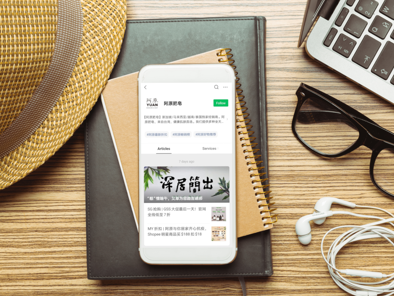 yuan-skincare-wechat-official-account-launched 1