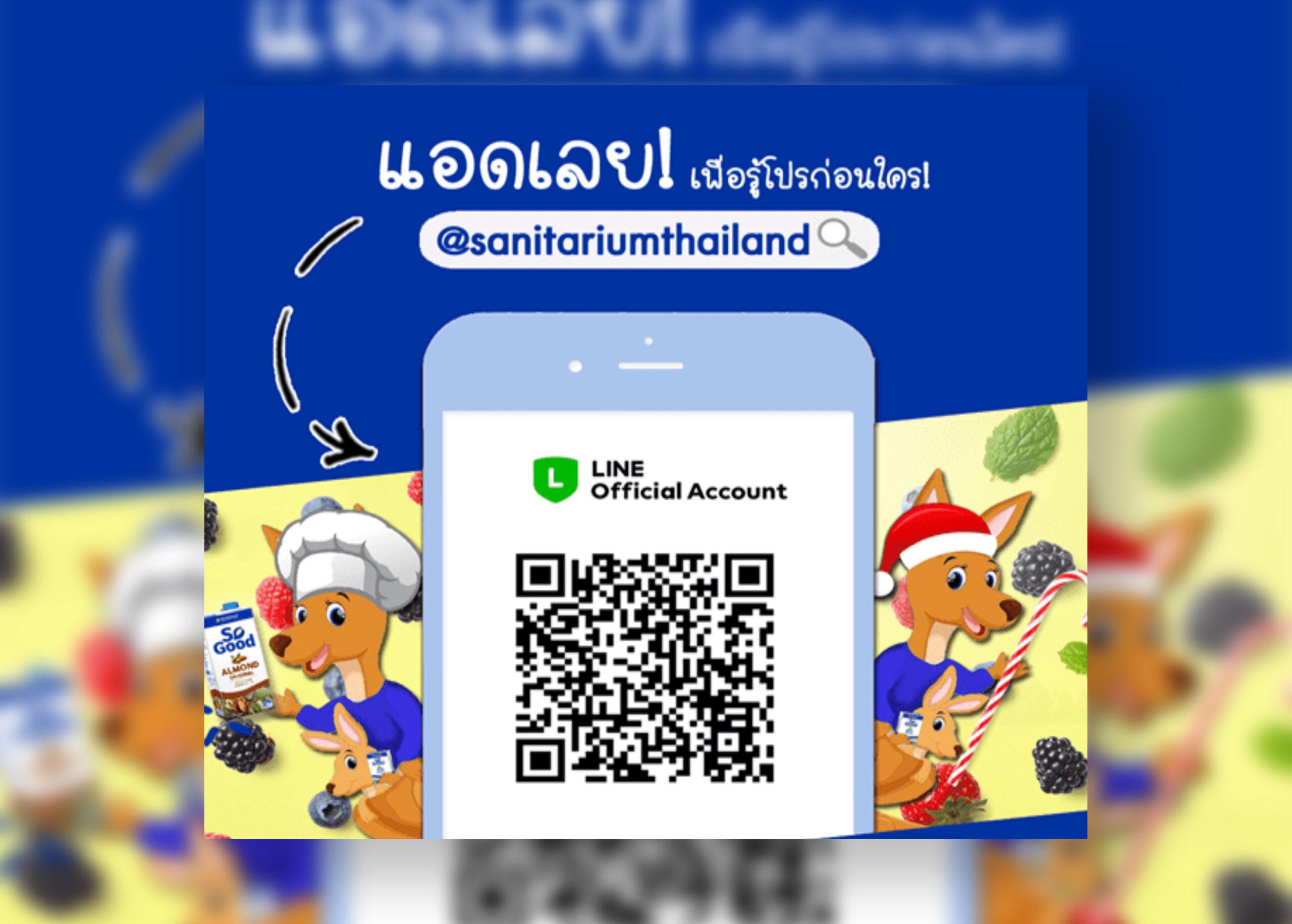 Digital 38   Sanitarium Thailand X LINE 11062020 Reszied