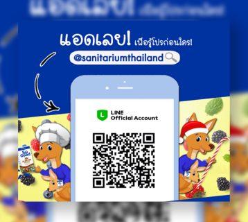Digital 38 | Sanitarium Thailand X LINE 11062020 Reszied