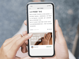 How WeChat Amplified Singapore's Maxi-Cash Brand Presence?