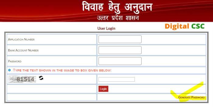 UP विवाह अनुदान योजना password generate