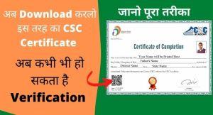 csc-certificate-2020