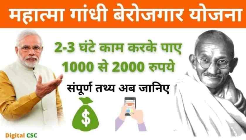 महात्मा गांधी बेरोजगार योजना