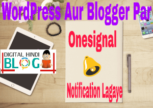 onesignal-notification-bell-ko--blog-par-lagaye