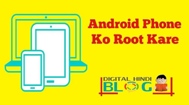 Android Phone Ko Root Kare PC Aur Without PC