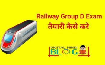 Railway Group D Ke Exam Ki Taiyari Kaise Kare