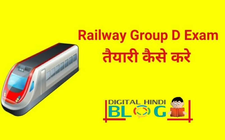 Railway Group D Ke Exam Ki Taiyari Kaise Kare