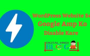 Wordpress Website Mein Google Amp Disable Kare