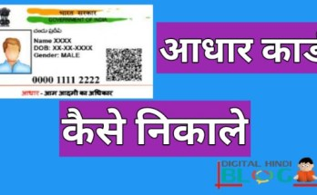 Aadhar Card Kaise Download Kare
