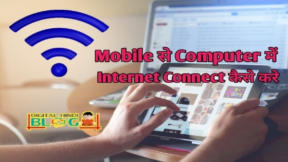 Mobile Se Computer Mein Internet Connect Kare