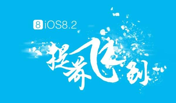 TaiG-iOS8-2-1020-500