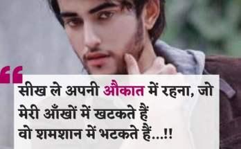 Aukat Shayari in Hindi
