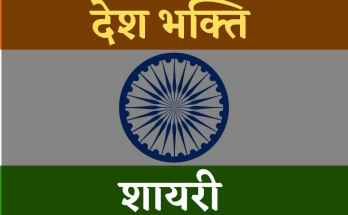 Desh Bhakti Shayari in Hindi