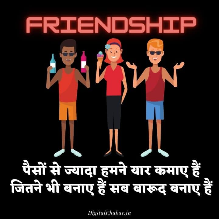 Faadu Friendship Quotes in Hindi