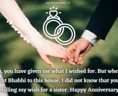 Happy Anniversary Bhaiya Bhabhi