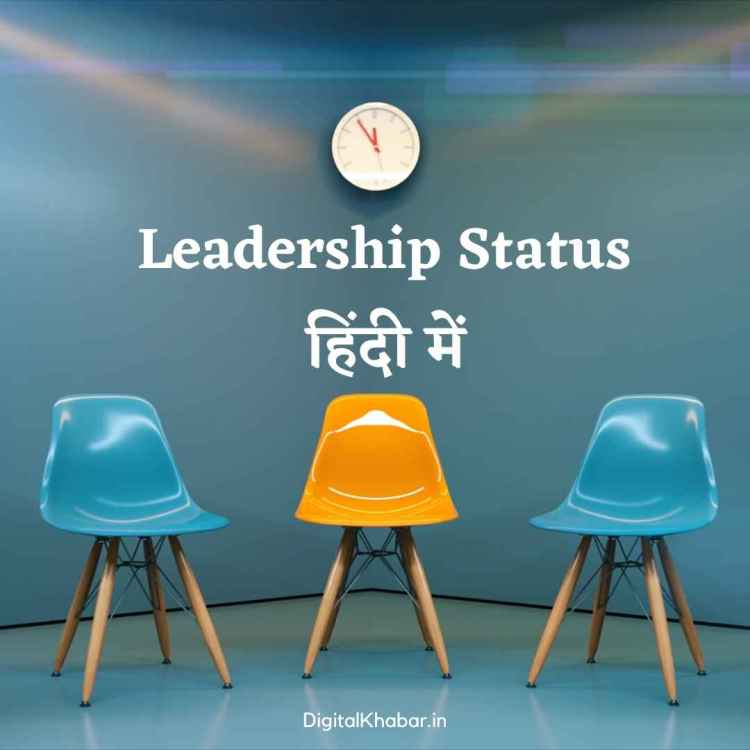 लीडरशिप कोट्स, great leadership quotes with images