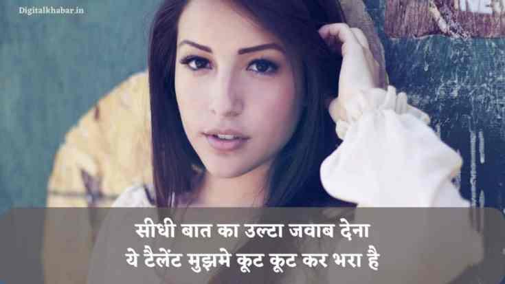 Attitude_Shayari_for_Girls_221