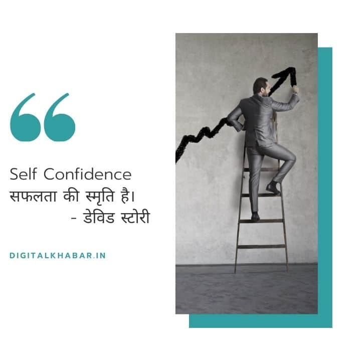 Best Self-Confidence Quotes in Hindi