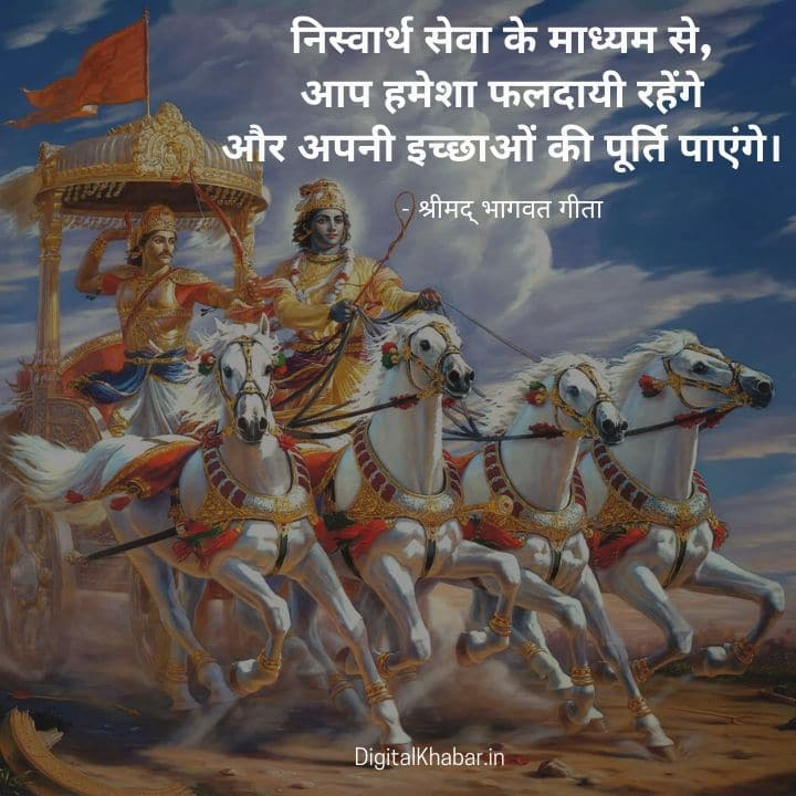 Bhagavad Gita Quotes in Hindi with Images