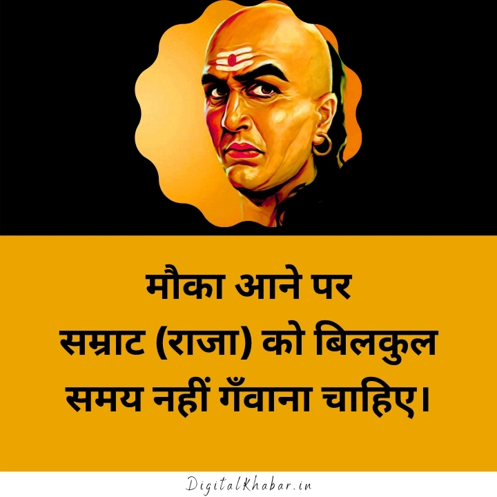 Chanakya Quotes for Students in Hindi