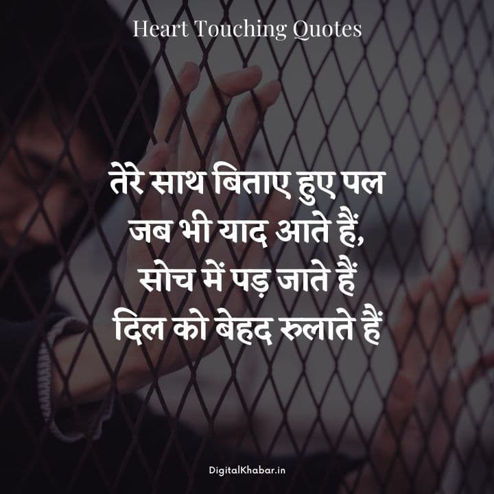 Heart Touching Love Quotes in Hindi with Image
