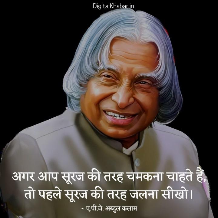 Dr. APJ Abdul Kalam Quotes for Teachers in Hindi