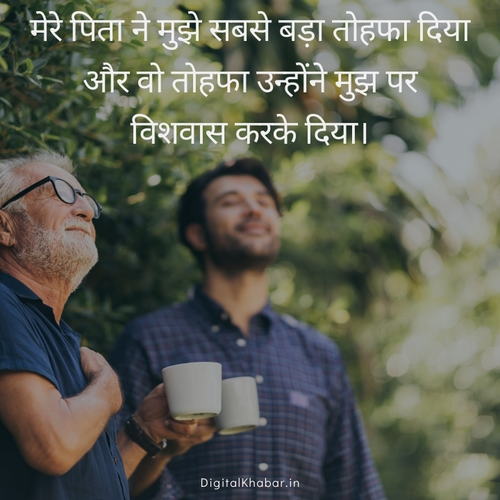 Emotional Father Quotes in Hindi