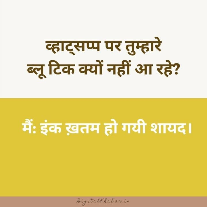 Funny Quotes in Hindi for Facebook, Whatsapp