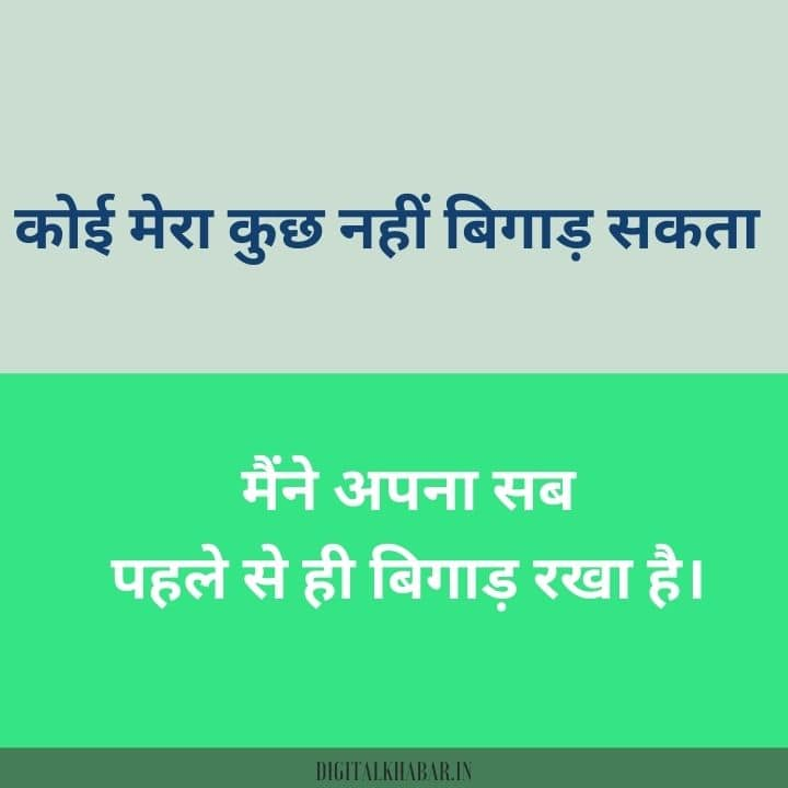 Very Funny Good morning Quotes in Hindi