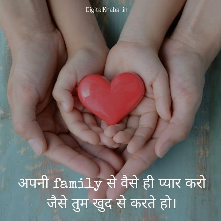 Quotes on Family in Hindi