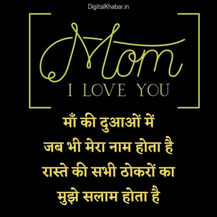 Quotes for Mother in Hindi
