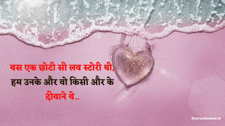 Sad-Shayari-in-Hindi-image-37