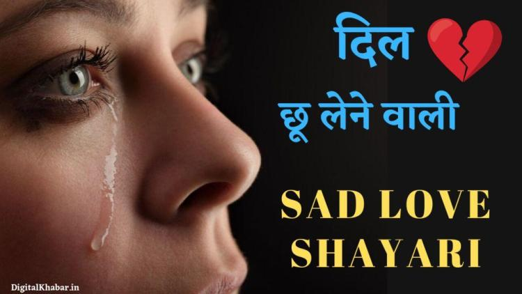 Sad Love Shayari, Sad Shayari in Hindi