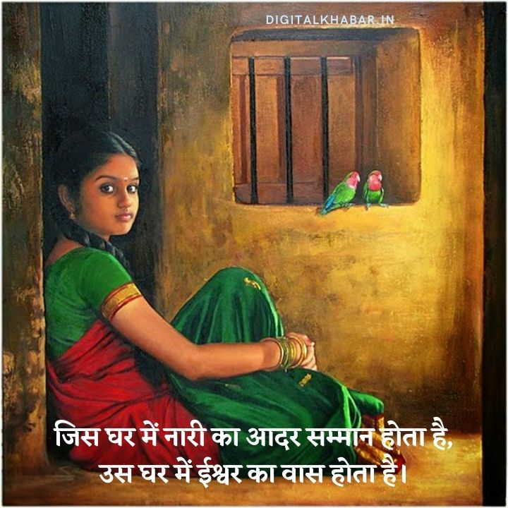 Happy Womens Day Quotes in Hindi